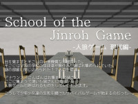 (Game) School Of The Jinroh Game