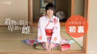 A Nymous Female Looking Good In Kimono