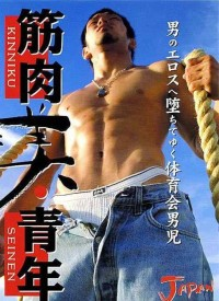 Japan Pictures – Muscular And Handsome Young Men