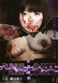 Extreme Asian Torture – DDSC-021