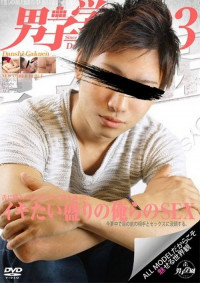 Danshi Gakuin Vol. 3