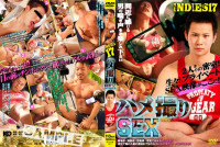Indies 17 – Sex Point Of View – Gay Love HD