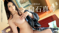 If My Girlfriend Is Makoto Shiraishi – FullHD 1080p