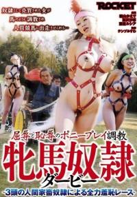 Japan Extreme – Ponygirl Japan
