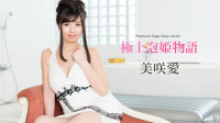 Ai Misaki – Check A Slender Beauty – FullHD 1080p