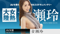 The Continent Fulling Of Hot Girls File. 070 (Rei Furuse) – FullHD 1080p