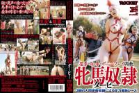 RCT-612 Ponygirl Japan