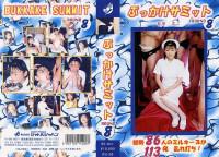 Bukkake Summit 08 – Mako Kikuchi