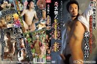 Ex Real Actor Nagase Tsuyoshi Part 2 (2016)