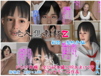Rojin Club Z Iroha Mihoko Edition