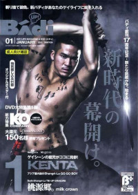 Disc BAdi 2011 № 1 – New Gay Asian Sex, Sexy Gays