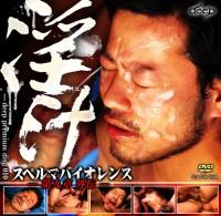 Sperm Violence Vol.9 Extra Chapter