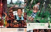 BR-174 – Summer Straight Ass Fucked – Asian Gay, Sex, Unusual