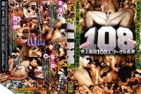 First-ever Wildest 108-Persons Goggled Orgy – Disc 1of 3