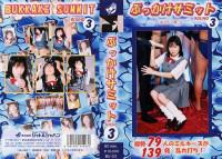 Bukkake Summit 03 – Yuko Yamada