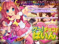 Do-S Bitch Idol Miracle Change Choco Pine – 2015