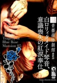 Asia Bdsm – Sadistic Blue Rose 05