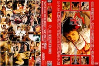 Basara (2) Chapter 2 – Boys Being Abused 2 Disk Set – Asian Gay, Hardcore, Extreme, HD