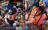 Crazy Chest Muscles – Keiji – Vol.6
