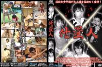 Hit-men – Juveniles – Gay Love HD