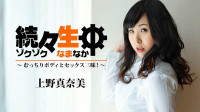 Ueno – Sex Heaven – Sex After Sex With A Plump Girl