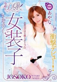 Hatsujo Joso-Ko Debut Ayana