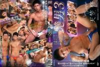 Shiny Guy Vol.3 – Osamu Amagasa