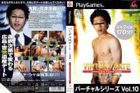 Virtual Date Vol.9 CD-1