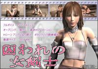 Toraware No Onna Kenshi 3D HD New Series 2013 Year