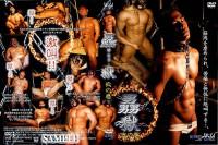 G@mes – Men's Hell 2 (男獄 弐の巻)