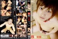 Good Hentai Pet (2013)