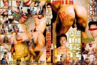 Perverted Interviewer S25 Hentai Interview – Sexy Men HD