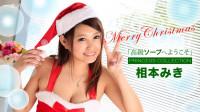 Princess Collection – Merry Christmas