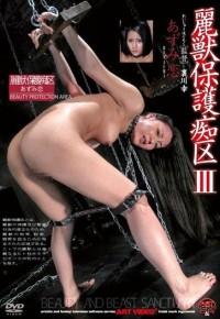 Extreme Japan – Urara Protection III Azumi Love