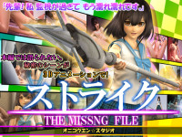 Strike – The Missing File – 2015