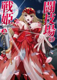 Tougijou No Senki Another Story – Hentai Sex