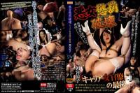 Last Asamiya Ryoko Of Vanity Fair Punishment Destruction Career Woman Bureaucracy