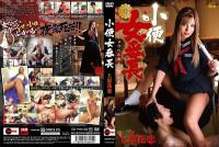 Piss Girl Gang Leader Uehara Hanakoi