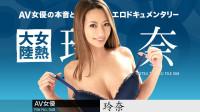 Rena Fukiishi – The Continent Full Of Hot Girl, File.068