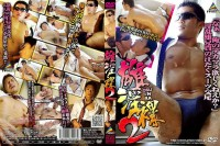 Osuinra – Naked Lewd Men Vol.2