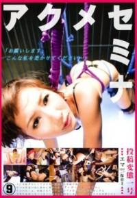 Asian Bdsm 041