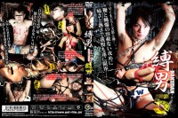 Bakudan – Tied-Up Men Vol. 5