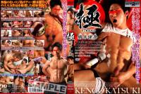 Kiwame (Extreme) – Kengo Katsuki