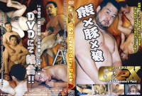 G -eX 1 And 2 Legendary Pack A – Sexy Men HD