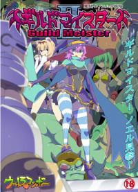 Guild Meister Vol.2