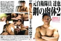 Former Self-Defense  – Tatsuya Firm Body Vol.2