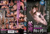 Intrinsic Transsexual Bondage Restraint Torture Serizawa Transsexual Extreme Torture