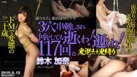 Kana Suzuki – 3 Holes Fuck Acme