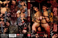 Asia BDSM (Brutal Story) CineMagic