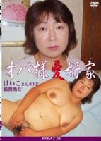 Download [Gutjap] Old woman lovers vol5 Scene #1